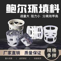 散装精馏柱氯碱洗涤塔气液废弃鲍尔环填料工业304金属再生塔圆塔