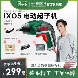bosch博世电动螺丝刀小电钻起子机充电式家用多功能电批工具 ixo5