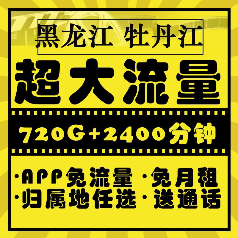 牡丹江4G上网手机无限流量电信无0月租日租全国通用无漫游电话卡
