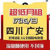 广安中国移动联通电信手机自选电话靓号码0元低月租无限流量上网