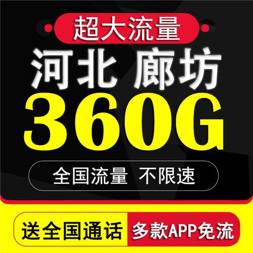 河北省廊坊市电信卡只纯打电话全国通用本地无限流量中国电信联通