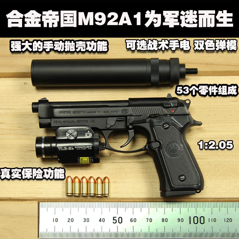 合金帝国 BERETTA M92A1 真正1:2.05全拆卸抛壳手枪模型不可发射