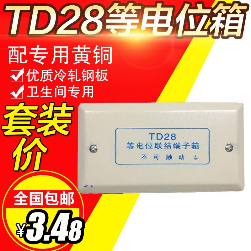 Бесплатная доставка по китаю Dezhongheng TD28 ванная эквипотенциальная клеммная коробка молниезащита эквипотенциальная соединительная клеммная коробка с медным рядом