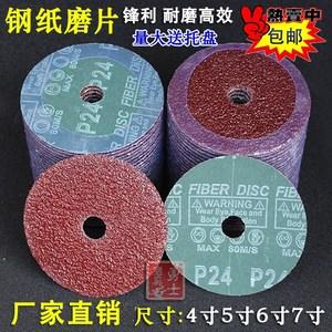 4寸5寸6寸7钢纸磨片角磨机砂纸磨片砂轮抛光金属木工打磨片100MM
