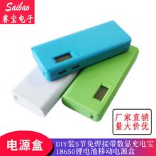 18650锂电池移动电源盒 DIY装5节免焊接带数显充电宝 白/绿/蓝