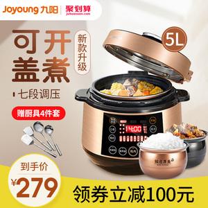 九阳5L升电压力锅智能家用小高压锅饭煲双胆2特价3-4-5-6-8人正品