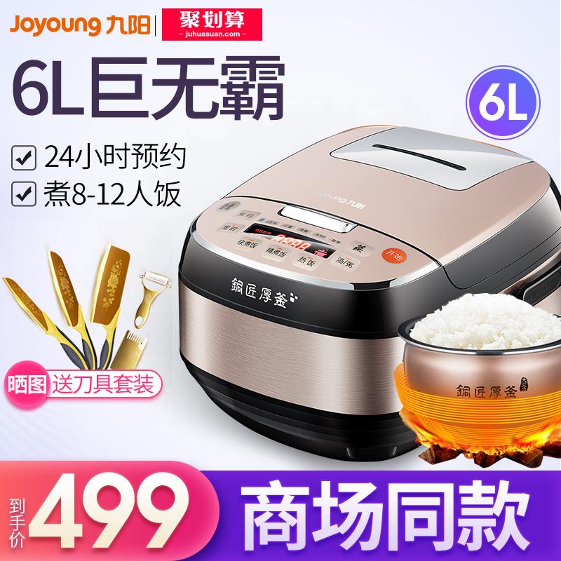 九阳电饭煲锅6升家用煮饭锅官方智能6旗舰店5正品4全自动1-2-3人