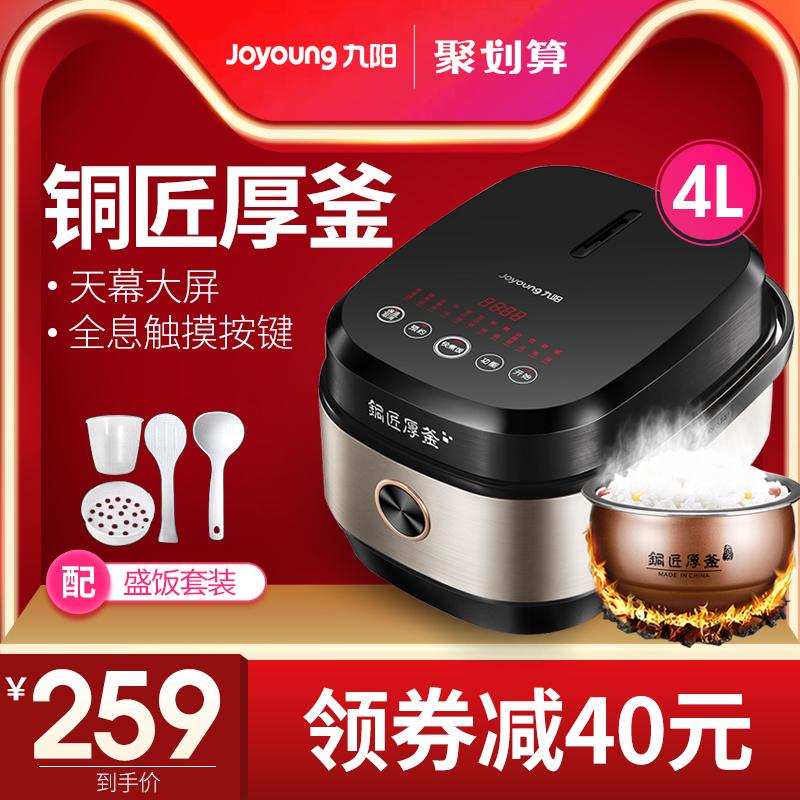 九阳电饭煲4L家用煮饭锅1多功能2智能3-4-5-6人正品小型F-40FY806