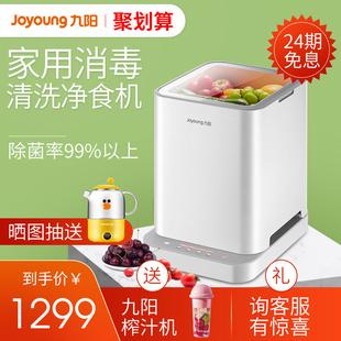 九阳XJS-01洗菜机果蔬清洗机家用消毒解毒全自动食材净化机净食机品牌