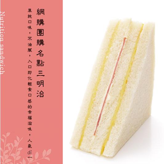 新鲜代�  台湾蛋糕  洪瑞珍自由店招牌火腿三明治3枚装 顺丰包邮