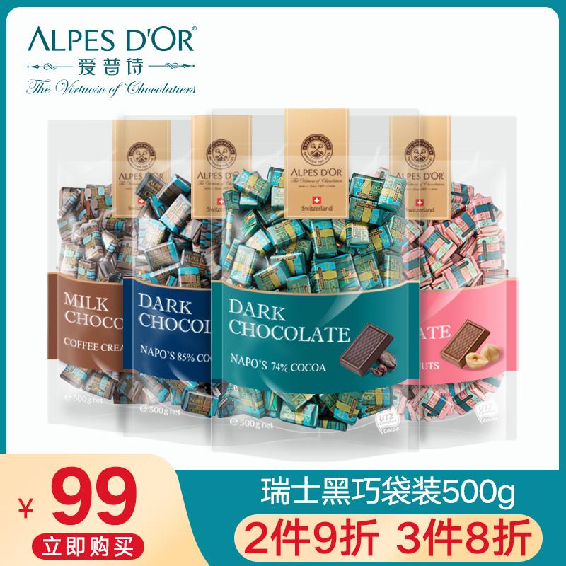 爱普诗瑞士进口纯正黑巧克力牛奶咖啡味家庭分享装零食500g袋装