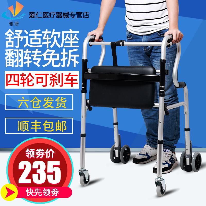 Yade пожилой ходок четырехколесные четырехногий костыли реабилитация пожилой ходунки ходьбе помогли ходить кадр