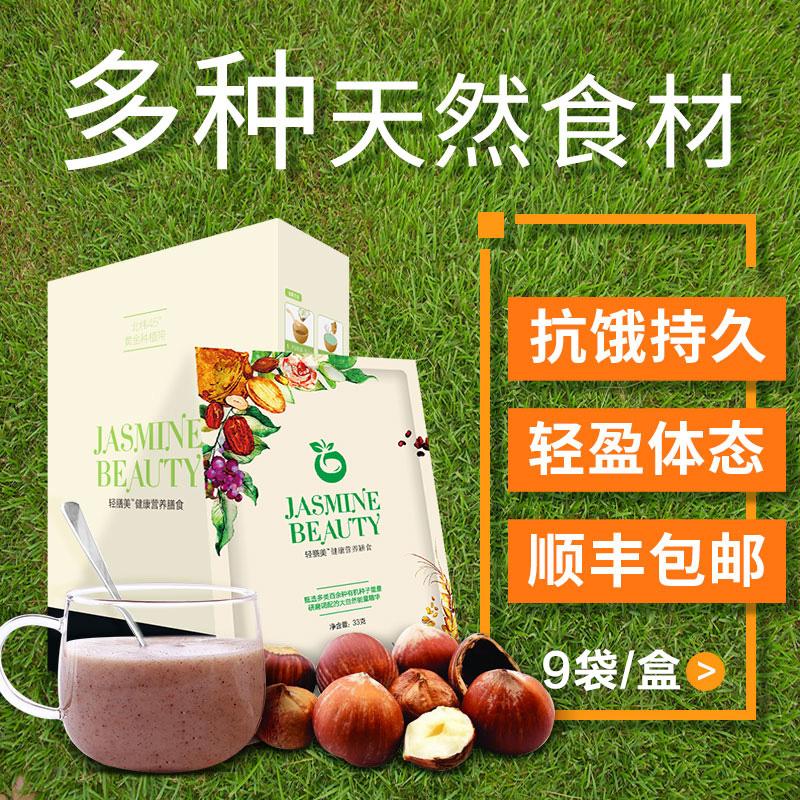 Light food, beautiful nutrition, meal substitute powder, strong satiety, five grains, miscellaneous grains, vegetarian porridge, nuts, walnut, black sesame, Bigu food