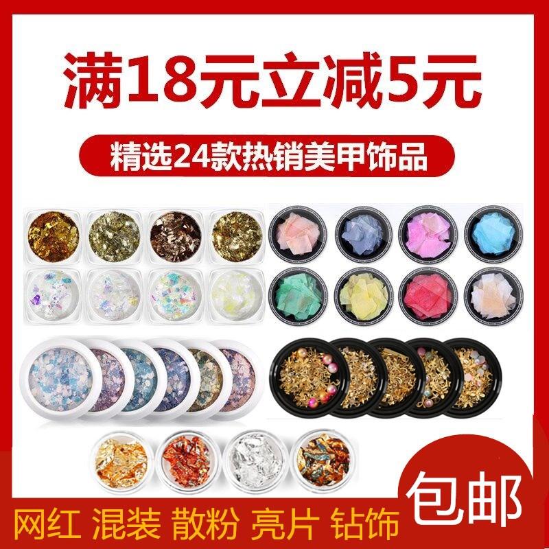 新款抖音美甲网红妖精之瞳玻璃散粉满17.00元可用8.67元优惠券