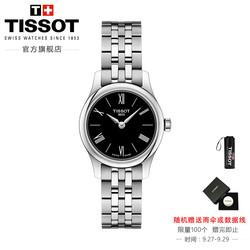 Tissot天梭官方正品2018新款俊雅时尚商务5.15mm纤薄石英钢带女表