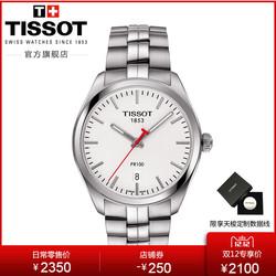 Tissot天梭官方正品PR100NBA特别款运动石英钢带手表男表