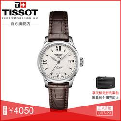 Tissot天梭官方正品2018新款力洛克机械皮带商务休闲手表女表