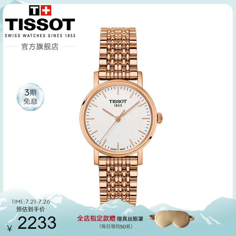 Tissot天梭官方正品魅时系列玫瑰金优雅石英钢带手表女表