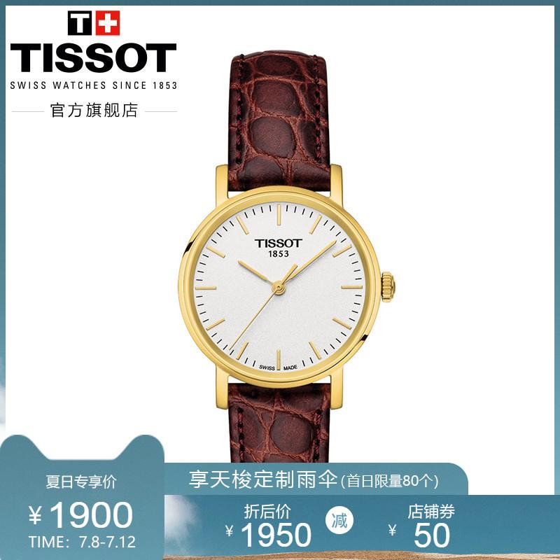 Tissot天梭官方正品魅时简约时尚3巴生活防水石英皮带手表女表