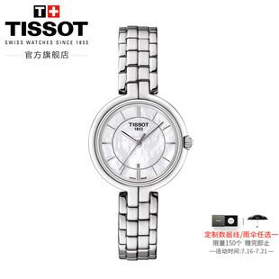天梭官方正品弗拉明戈时尚石英钢带手表女Tissot