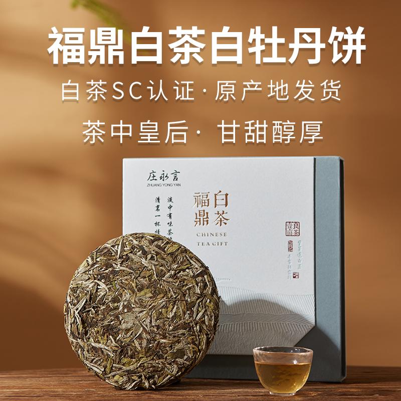 Чай Пай Му Тан Артикул 615528866394