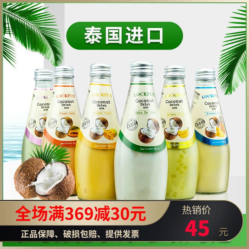 泰国进口LOCKFUN乐可芬热带芒果味果汁椰子汁饮料290ml*5瓶小瓶
