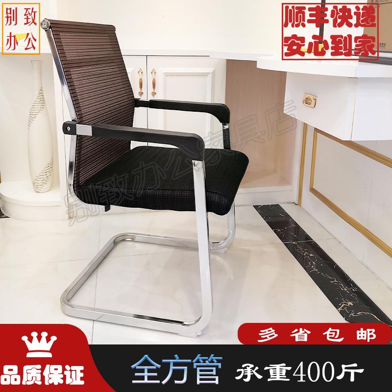 护腰办公椅电脑椅简约家用学生椅会议椅弓形网布透气靠背麻将椅子