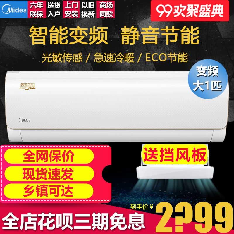 匹冷暖变频空调挂机智能壁挂式1p大WDAA326GW智弧美Midea