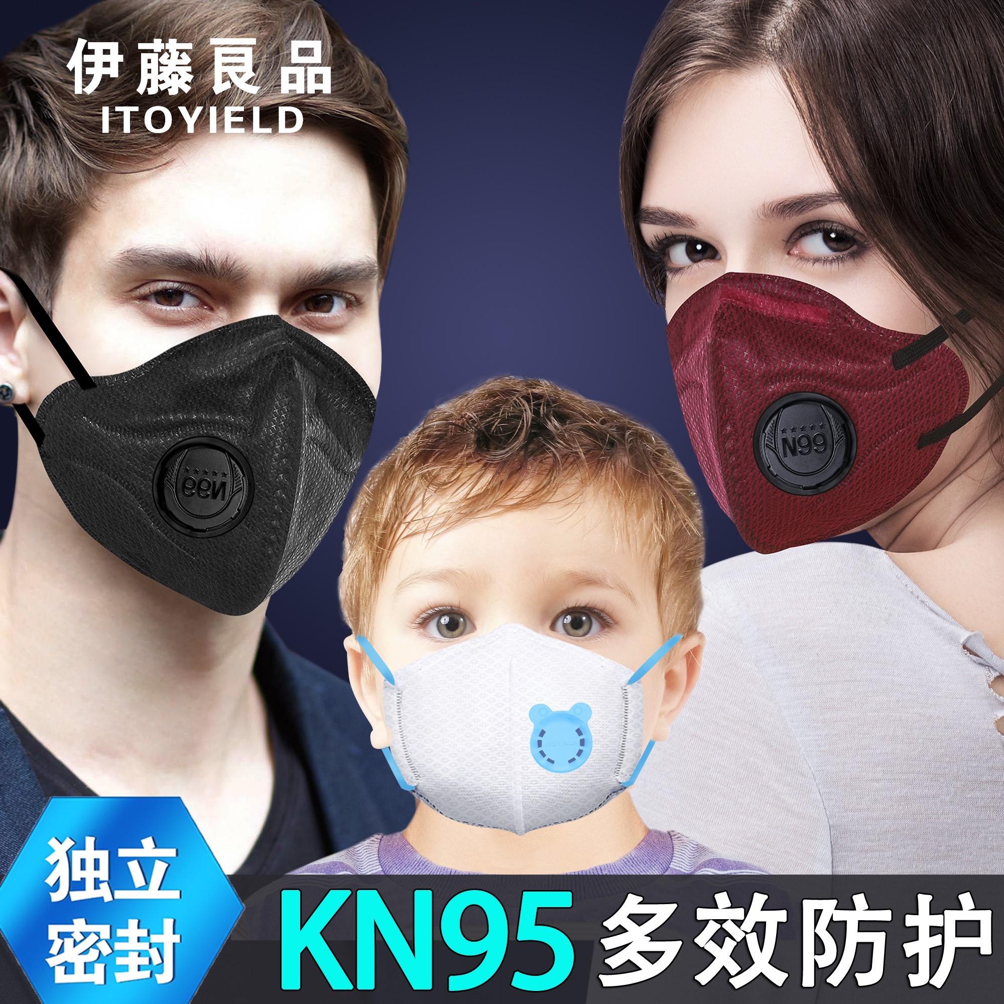 伊藤良品防塵空気を通して、大人用の子供用呼吸器付きK N 95マスク