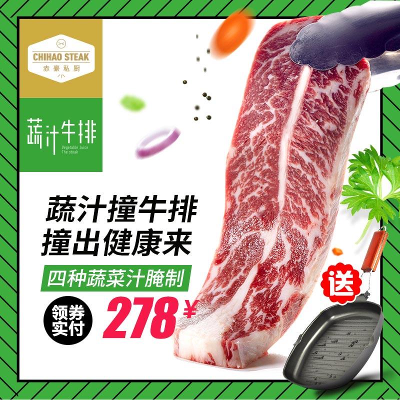 赤豪私厨M3原肉整切牛排10片澳洲家庭牛排套餐团购含菲力黑椒儿童