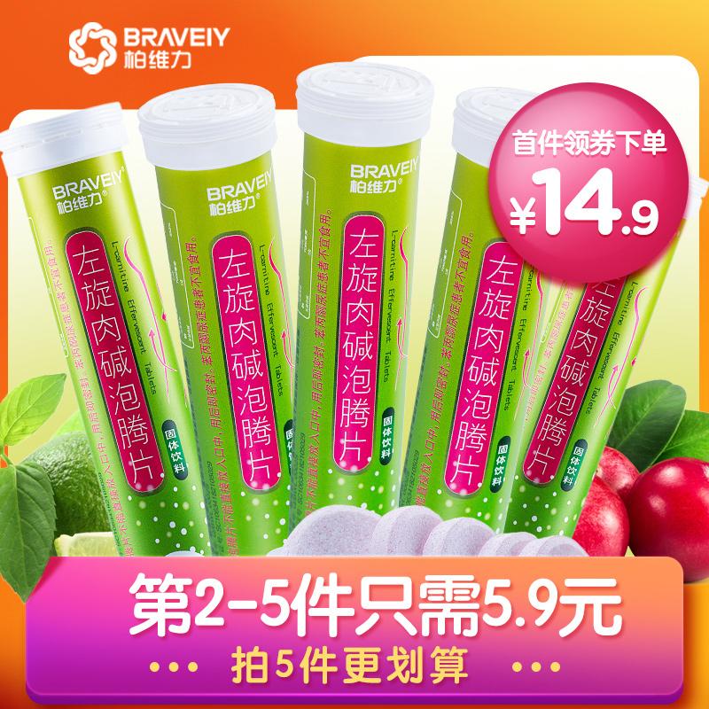 左旋肉碱泡腾片固体饮料水果味果汁 蓝莓味20片  第2到5件5.9元