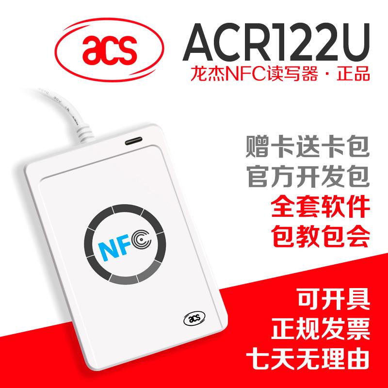 NFC Long Jie ACR122U-A9 устройство для чтения карт памяти UID копия IC устройство для чтения и записи карт дверь Плата за парковку автомобиля