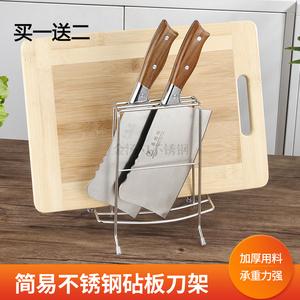 刀架厨具架砧板架刀座厨房用品置物架不锈钢放刀架菜板架砧架家用