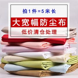 1件=5米长 家具防尘布料清仓装修遮盖布窗帘布沙发防尘布遮灰布
