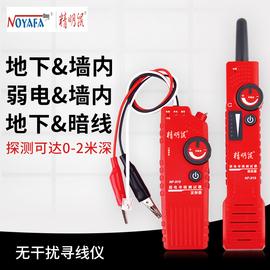 精明鼠寻线仪NF-819寻暗线弱电充电式寻线器墙内暗线