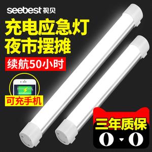 视贝led充电灯应急照明家用移动户外磁铁吸附停电夜市摆地摊超亮