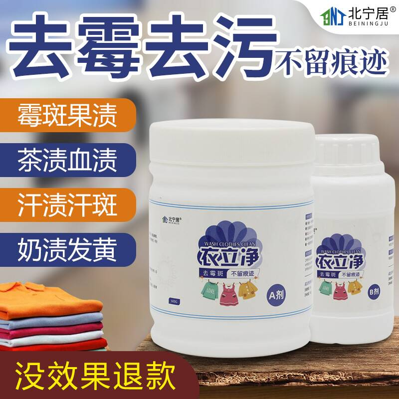 Removing mildew spots and mildew on clothes cleaning agent removing sweat stains and yellowing black spots on clothes black chicken cleaning agent yilijing