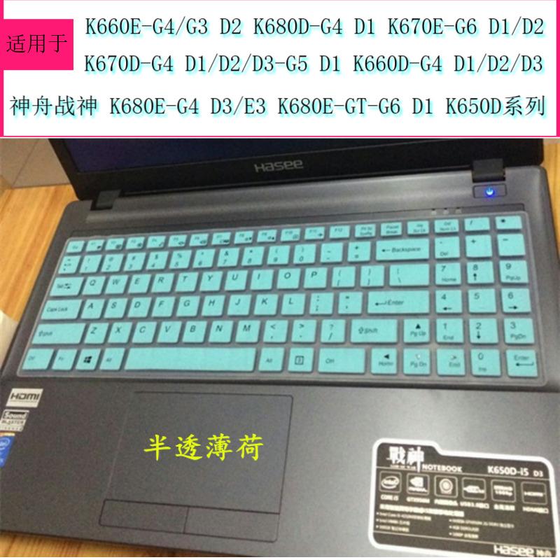 15.6英寸神舟k680战神d3 k660键盘膜