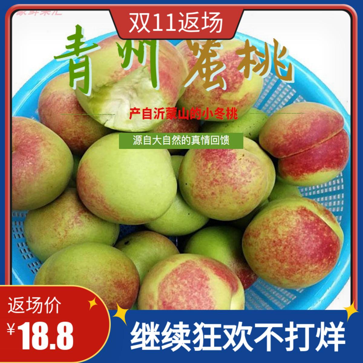 青州蜜桃新鲜水果冬雪蜜桃现摘现发毛桃脆甜桃子5斤包邮偏远不包