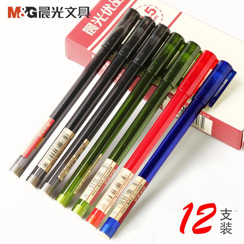 晨光优品中性笔学生用蓝黑色黑笔(用2.38元券)
