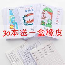 玛丽田字格本作业本英语拼音数学小学生练习本批发幼儿园1-2年级