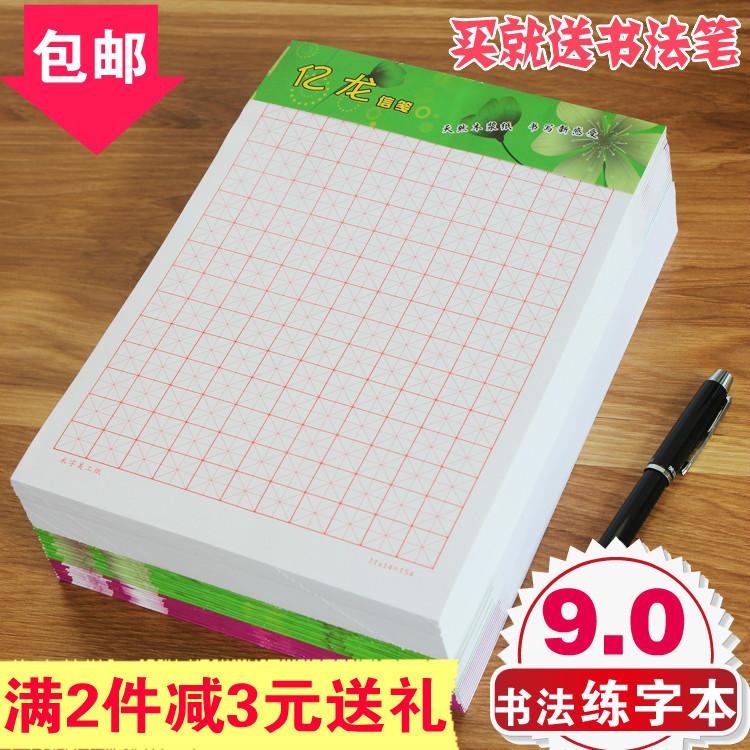 包邮10本装米字格田字格美工纸钢笔书法用纸硬笔练字本练习本送笔