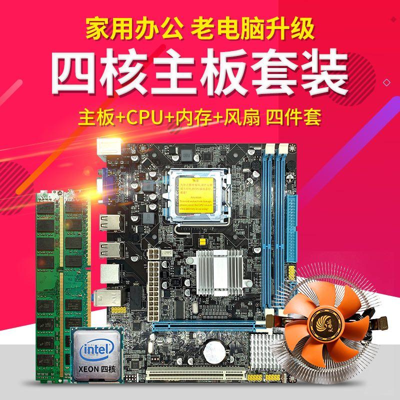 全新b75电脑主板四核六核CPU 4G内存8G另有i3 i5 X58 x79主板套装