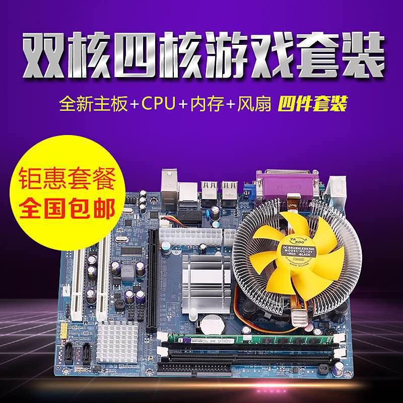 全新台式电脑主板G41四核CPU八核四件套X79游戏主板套装8G内存I5