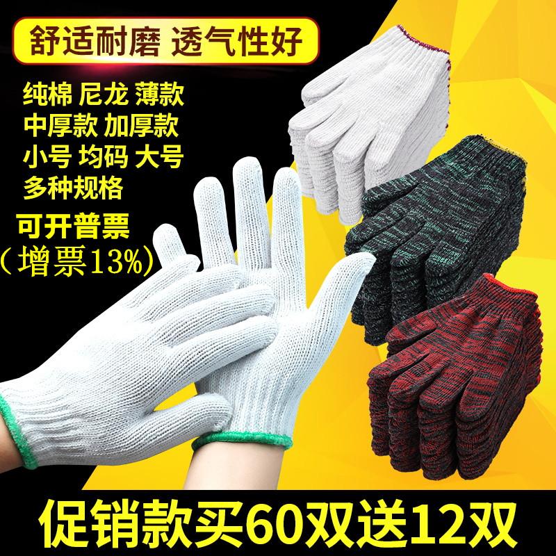 手套劳保耐磨 工作纯棉加厚白棉纱棉线尼龙耐温 工人干活劳保手套