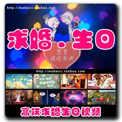 求婚表白告白恋爱生日祝福视频剪辑电子相册制作创意定制MV微电影