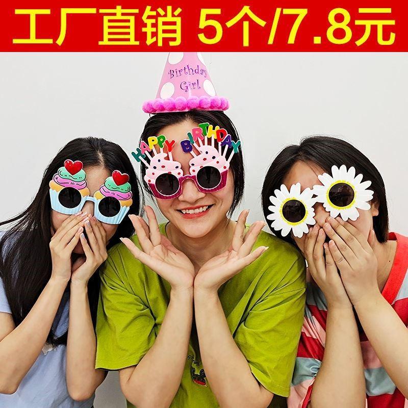 中國代購 中國批發-ibuy99 派对装饰 生日拍照神器蛋糕烘焙装饰生日派对眼镜搞怪情侣儿童成人卡通自拍