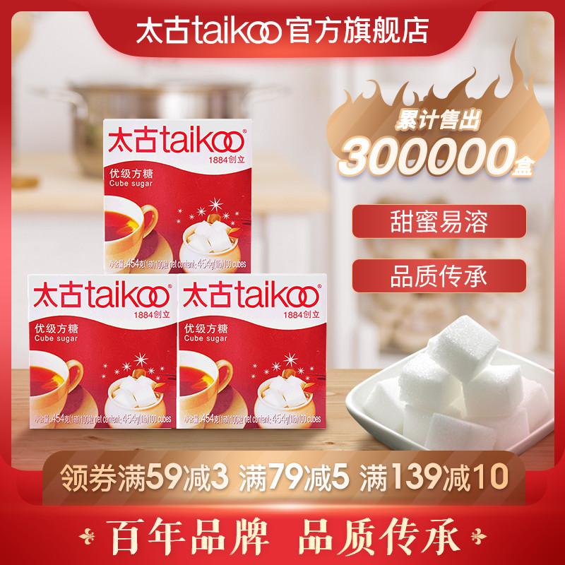 Taikoo太古方糖 咖啡奶茶伴侣454g*3盒装方糖块白砂糖共300颗调糖