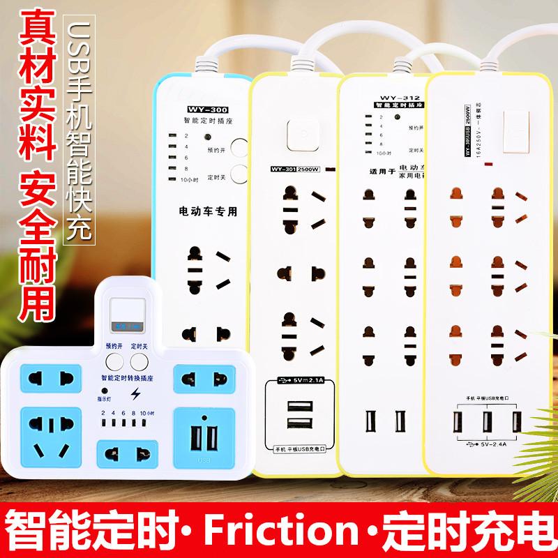 FRICTION умный таймер переключатель выход электромобиль бронирование зарядка автоматическая отключение электроэнергии USB зарядки мобильных телефонов