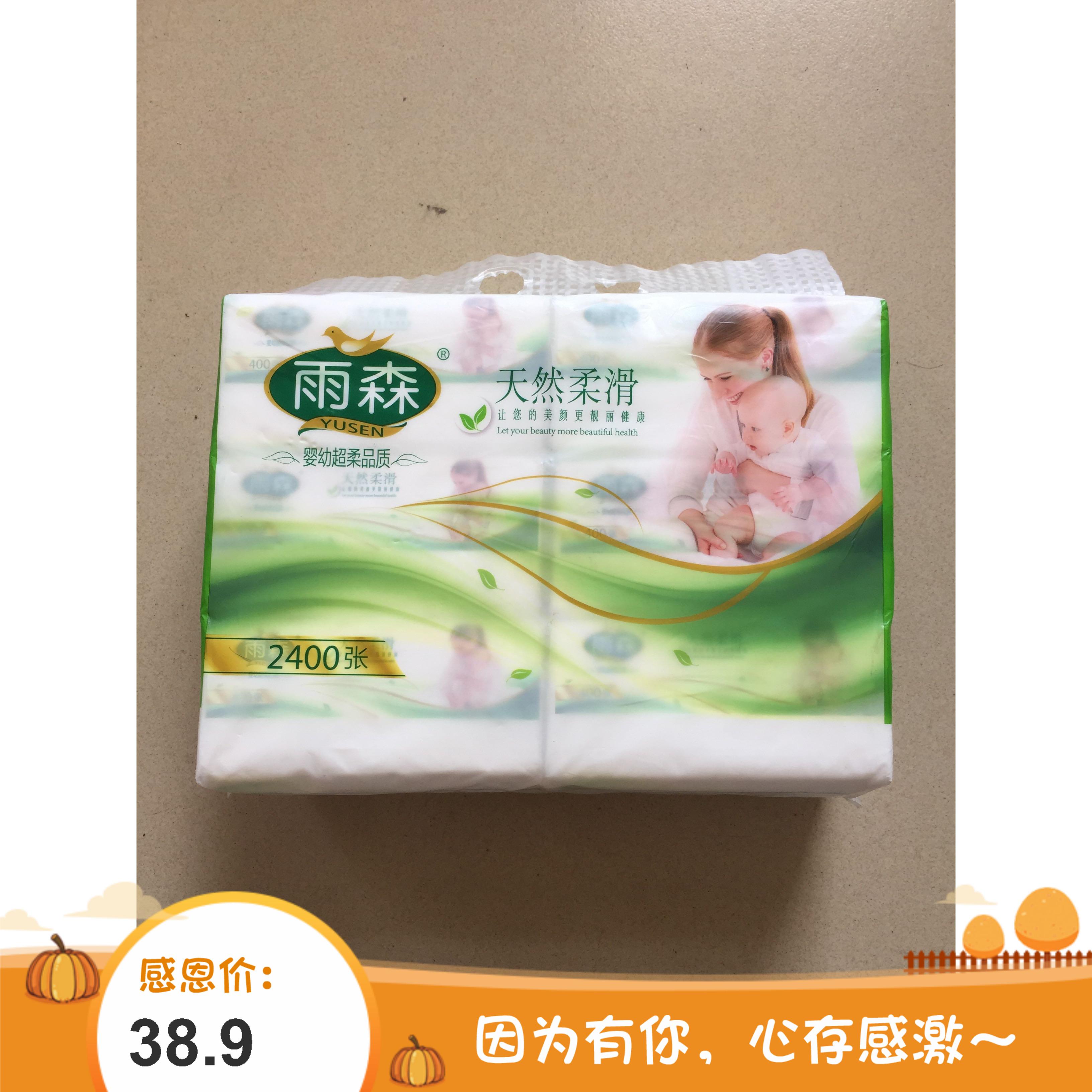 雨森天然柔滑婴幼品质400张六连包面巾纸抽纸三提18小包